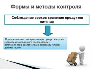 Соблюдение сроков хранения продуктов питания Формы и методы контроля Проверк