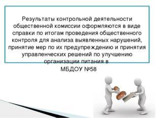 Результаты контрольной деятельности общественной комиссии оформляются в виде