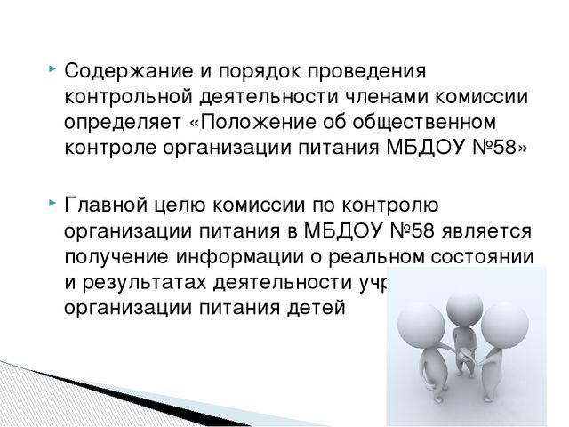 Содержание и порядок проведения контрольной деятельности членами комиссии опр...