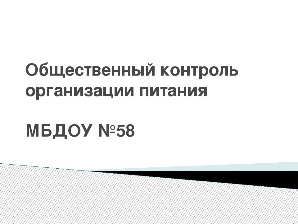 Общественный контроль организации питания МБДОУ №58