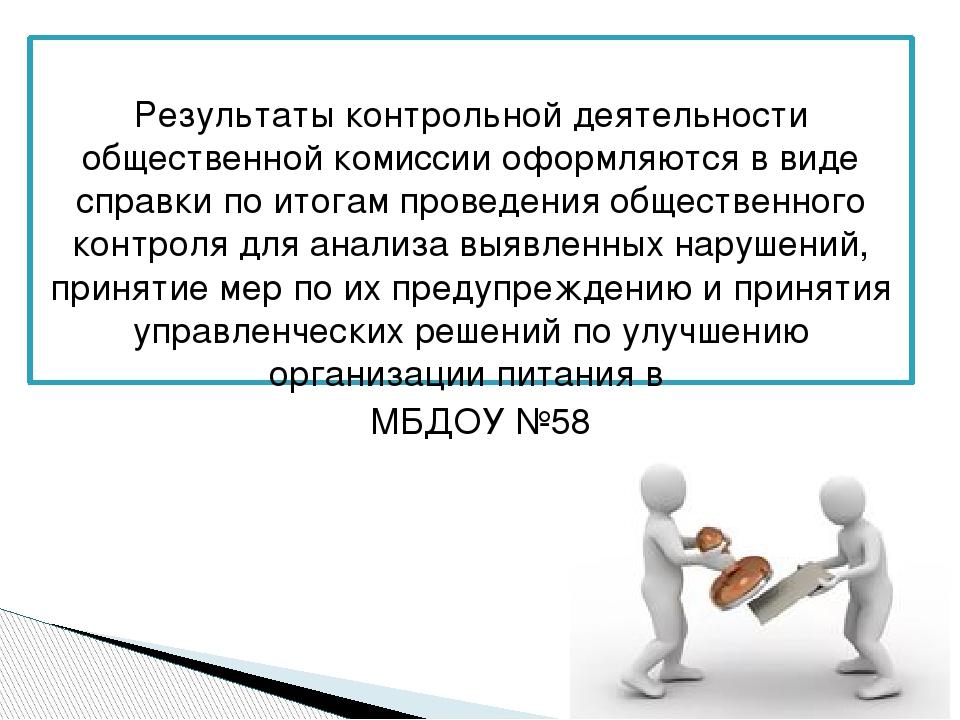 Результаты контрольной деятельности общественной комиссии оформляются в виде...