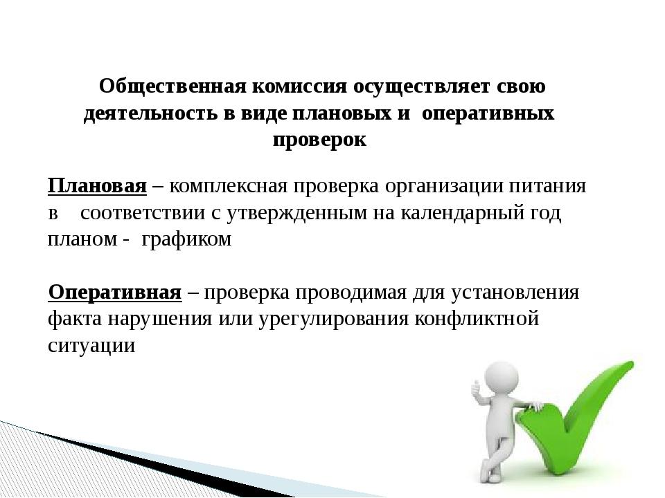 Общественная комиссия осуществляет свою деятельность в виде плановых и опера...