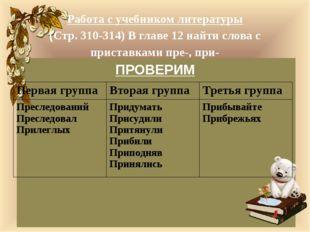 Работа с учебником литературы (Стр. 310-314) В главе 12 найти слова с пристав
