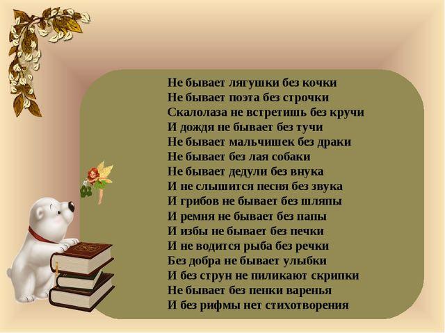 Не бывает лягушки без кочки Не бывает поэта без строчки Скалолаза не встретиш...