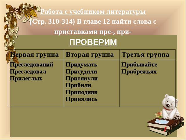 Работа с учебником литературы (Стр. 310-314) В главе 12 найти слова с пристав...