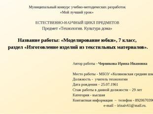 Муниципальный конкурс учебно-методических разработок «Мой лучший урок»  ЕС