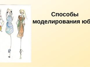 Способы моделирования юбки