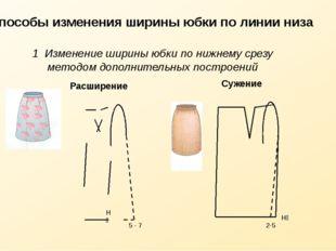 I Способы изменения ширины юбки по линии низа 1 Изменение ширины юбки по нижн