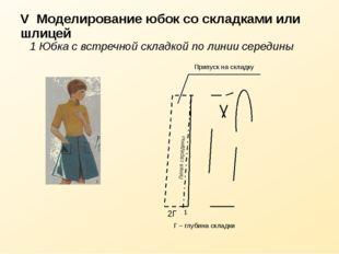 V Моделирование юбок со складками или шлицей 1 Юбка с встречной складкой по л