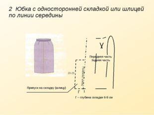 2 Юбка с односторонней складкой или шлицей по линии середины 1 Линия середины
