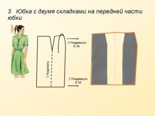 3 Юбка с двумя складками на передней части юбки 8-16 8-16 1 Разрезать 2 Раздв