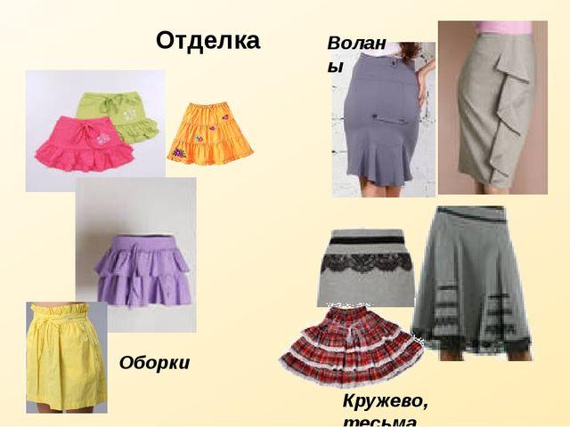 Отделка Оборки Кружево, тесьма Воланы