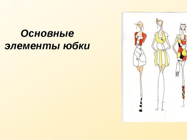 Основные элементы юбки