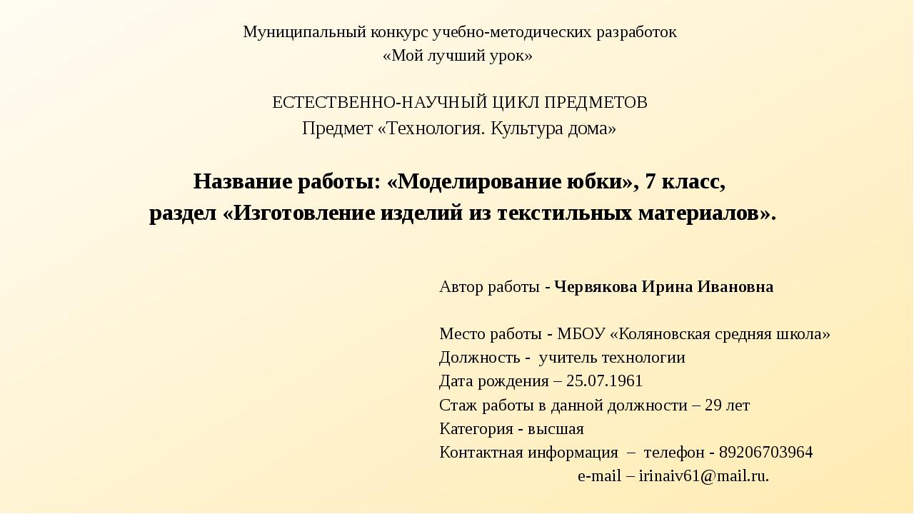 Муниципальный конкурс учебно-методических разработок «Мой лучший урок»  ЕС...