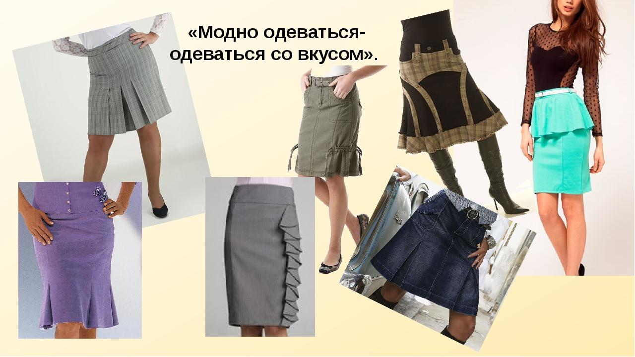 «Модно одеваться- одеваться со вкусом».