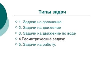 Типы задач 1. Задачи на сравнение 2. Задачи на движение 3. Задачи на движение
