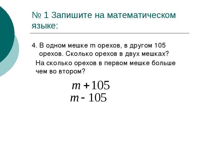 № 1 Запишите на математическом языке: 4. В одном мешке m орехов, в другом 105...