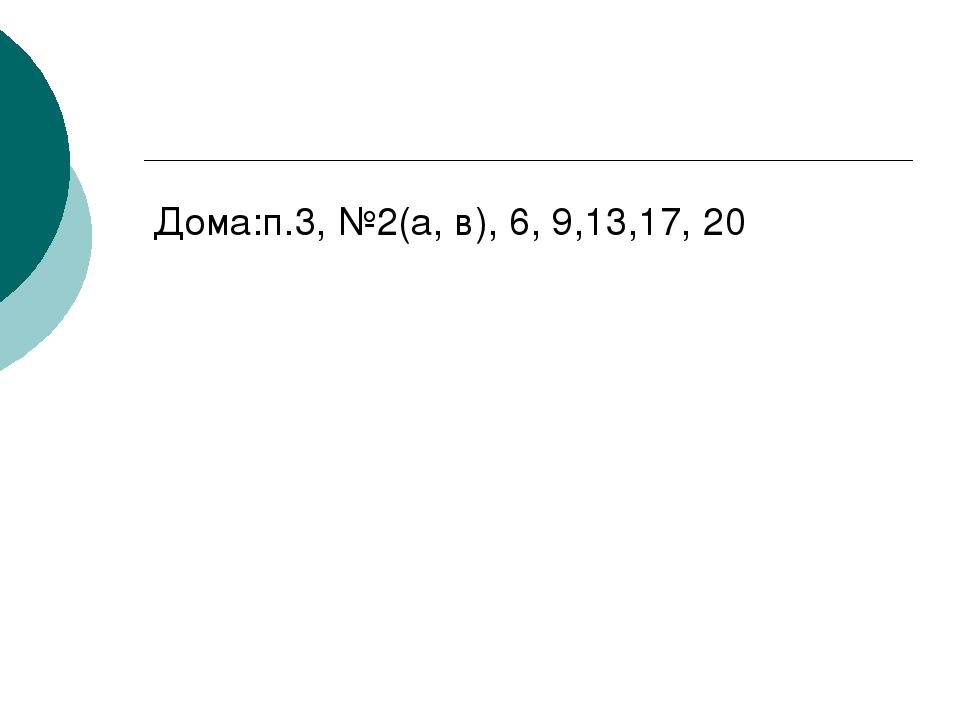 Дома:п.3, №2(а, в), 6, 9,13,17, 20
