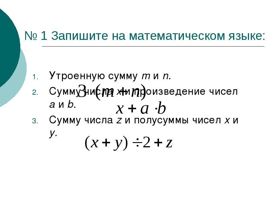 № 1 Запишите на математическом языке: Утроенную сумму m и n. Сумму числа х и...