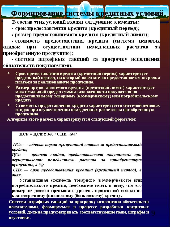 Формирование системы кредитных условий Срок предоставления кредита (кредитный...