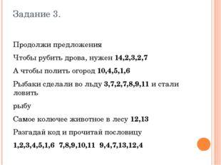 Задание 3. Продолжи предложения Чтобы рубить дрова, нужен 14,2,3,2,7 А чтобы