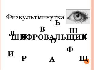Физкультминутка Ш И Ф Р О В А Л Щ И К Ь ШИФРОВАЛЬЩИК