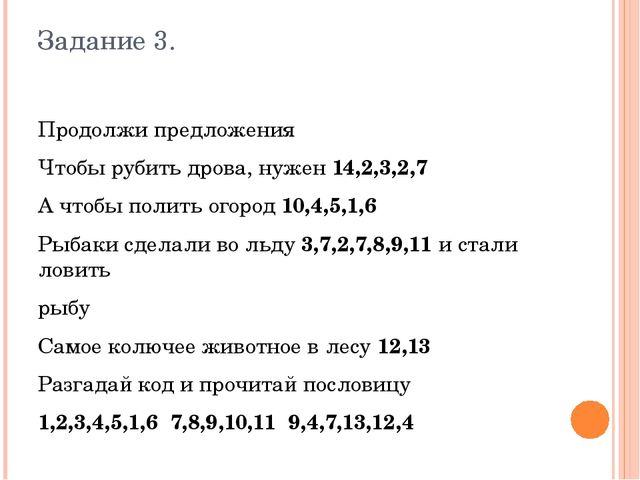 Задание 3. Продолжи предложения Чтобы рубить дрова, нужен 14,2,3,2,7 А чтобы...