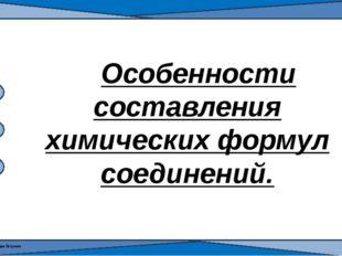 Особенности составления химических формул соединений. © Фокина Лидия Петровна