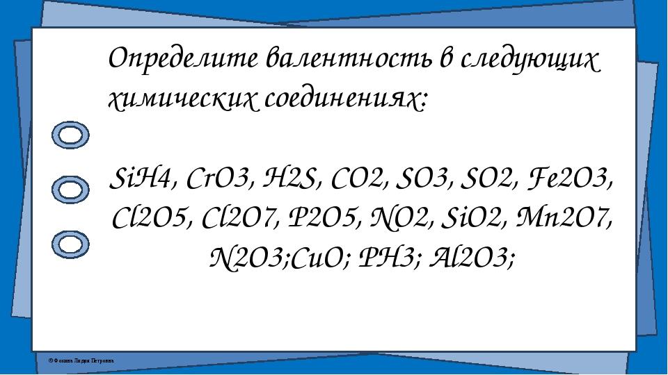 Определите валентность в следующих химических соединениях: SiH4, CrO3, H2S, C...