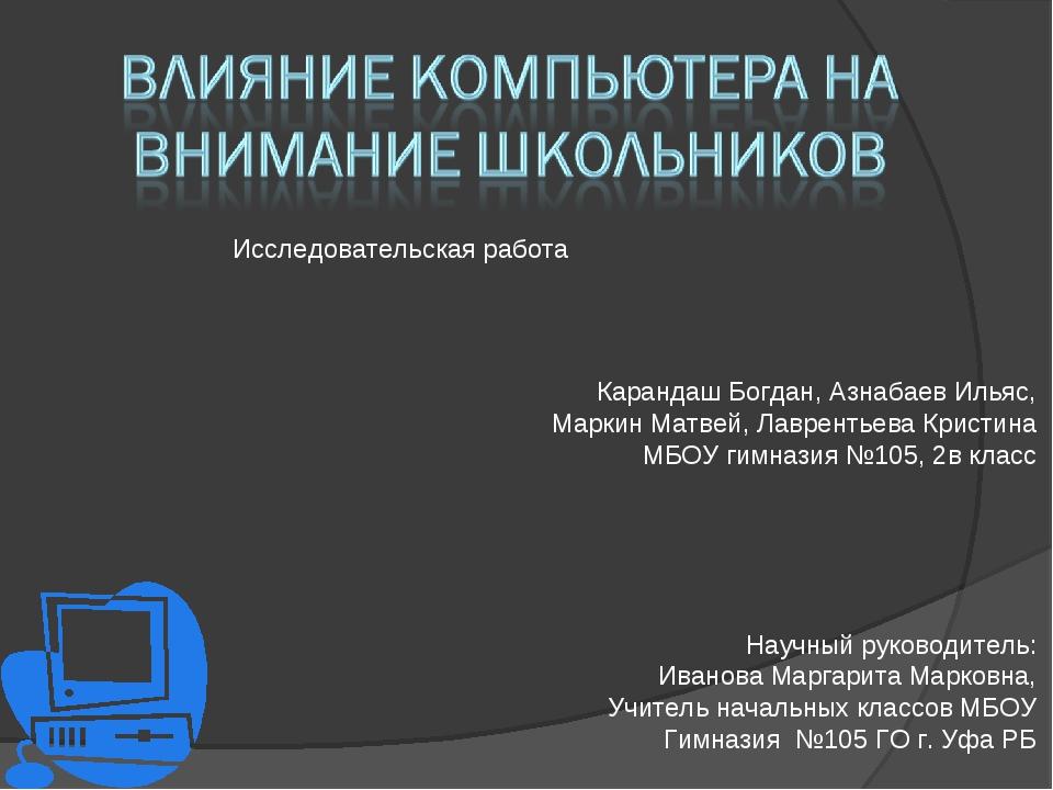 Исследовательская работа Карандаш Богдан, Азнабаев Ильяс, Маркин Матвей, Лавр...