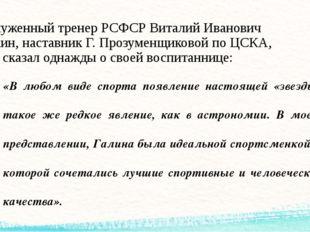 Заслуженный тренер РСФСР Виталий Иванович Сорокин, наставник Г. Прозуменщиков
