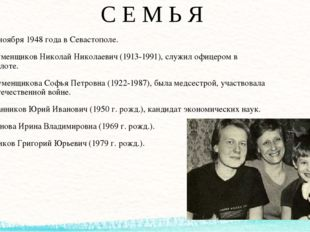 С Е М Ь Я Родилась 26 ноября 1948 года в Севастополе. Отец – Прозуменщиков Ни