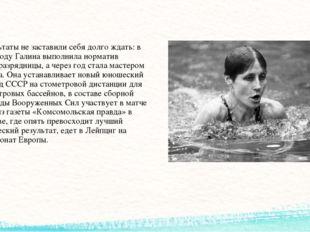 Результаты не заставили себя долго ждать: в 1961 году Галина выполнила норма