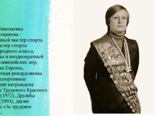 Галина Николаевна Прозуменщикова - Заслуженный мастер спорта СССР, мастер спо