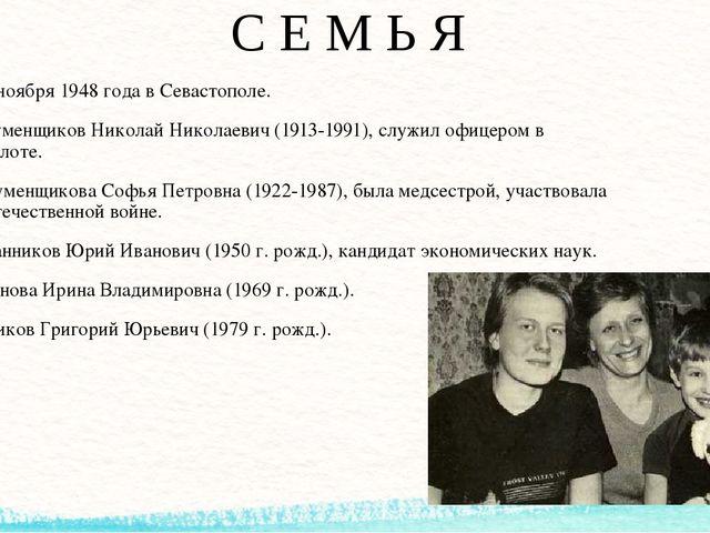 С Е М Ь Я Родилась 26 ноября 1948 года в Севастополе. Отец – Прозуменщиков Ни...