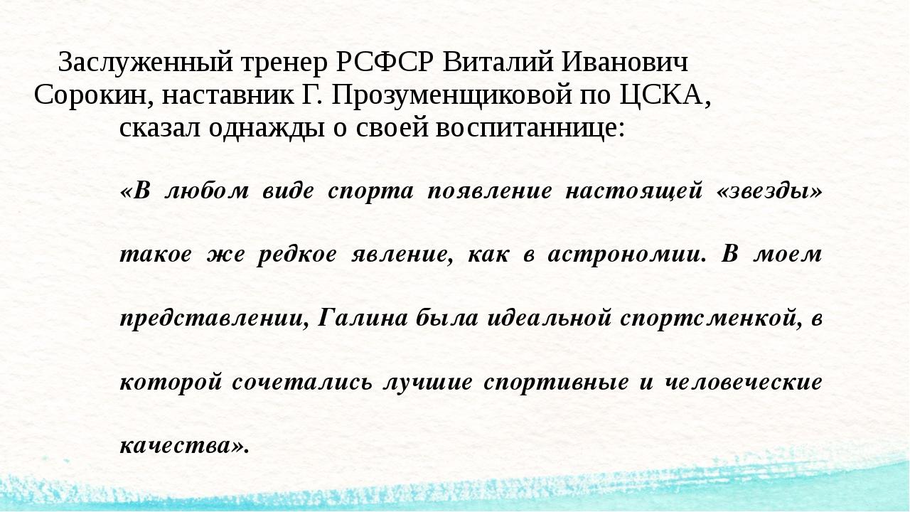 Заслуженный тренер РСФСР Виталий Иванович Сорокин, наставник Г. Прозуменщиков...