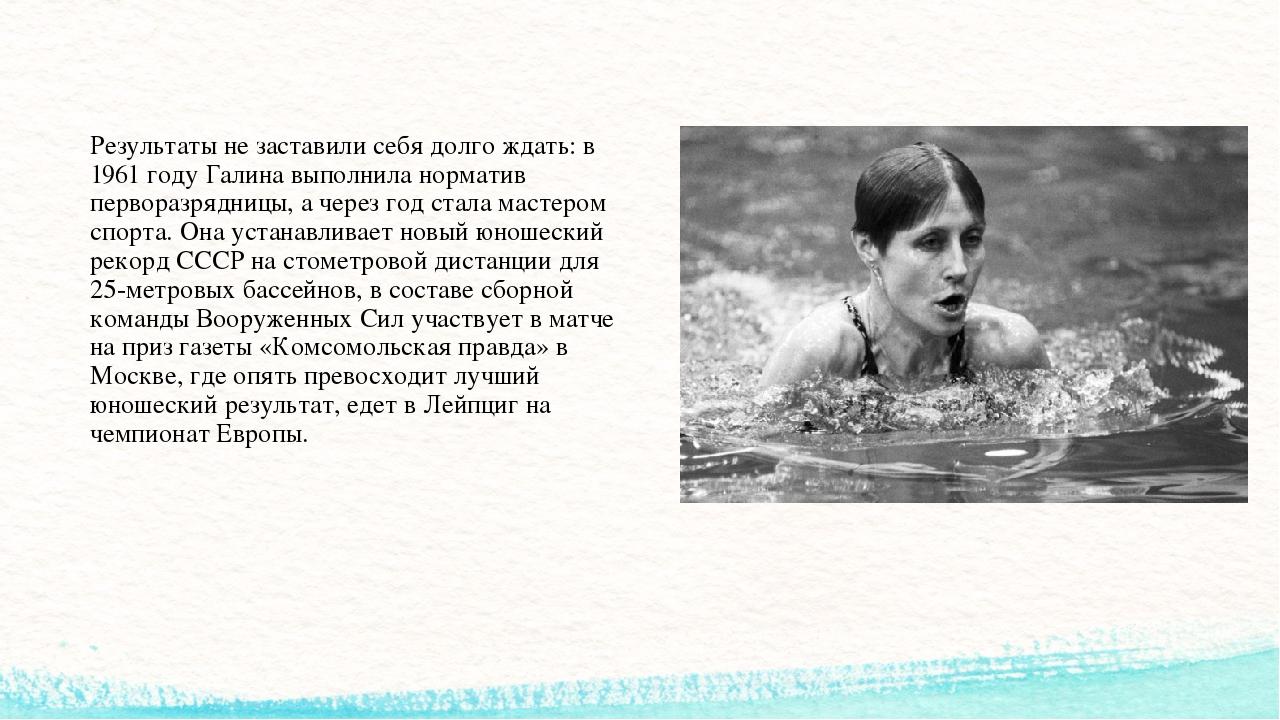 Результаты не заставили себя долго ждать: в 1961 году Галина выполнила норма...