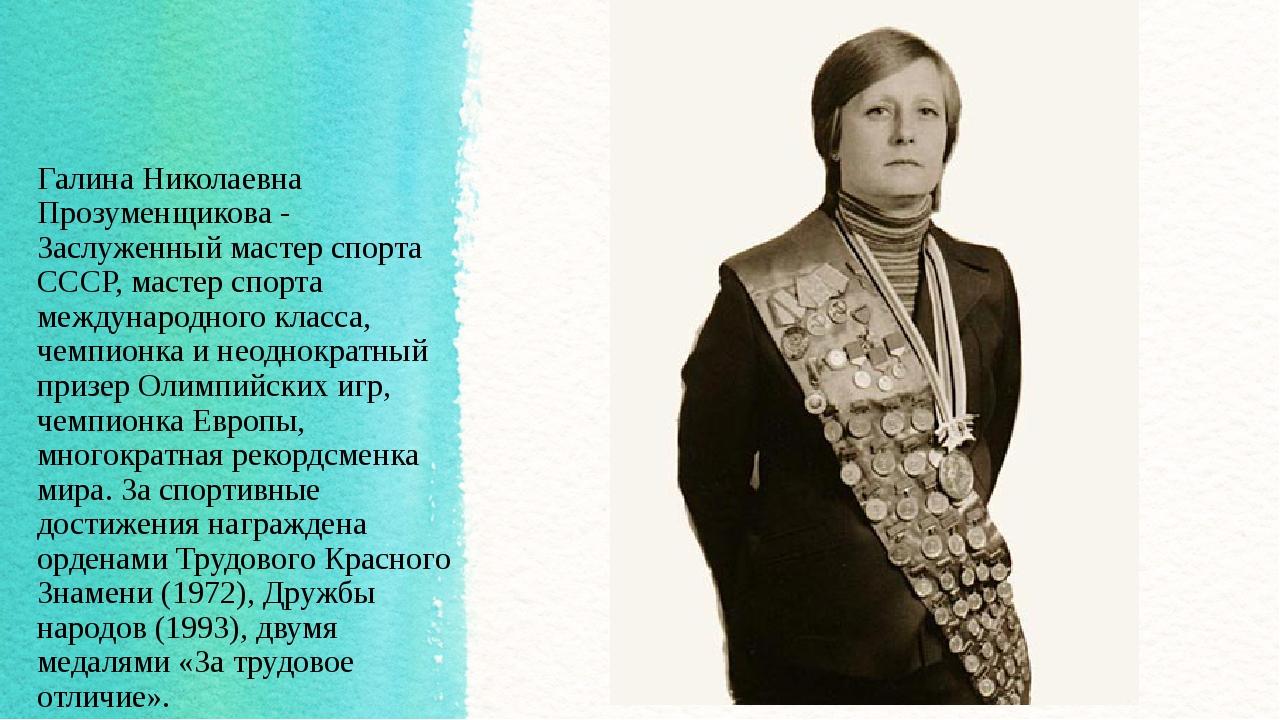Галина Николаевна Прозуменщикова - Заслуженный мастер спорта СССР, мастер спо...
