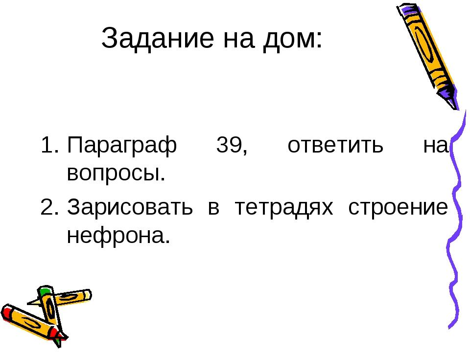 Задание на дом: Параграф 39, ответить на вопросы. Зарисовать в тетрадях строе...