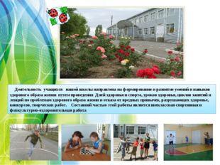 Деятельность учащихся нашей школы направлена на формирование и развитие умен