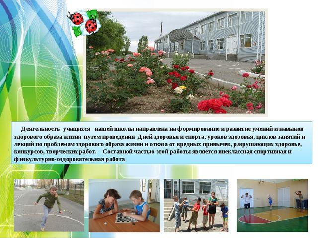 Деятельность учащихся нашей школы направлена на формирование и развитие умен...