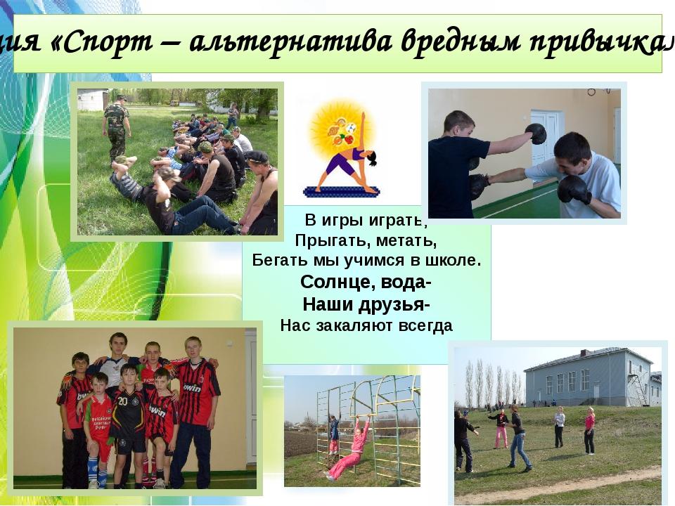 В игры играть, Прыгать, метать, Бегать мы учимся в школе. Солнце, вода- Наши...