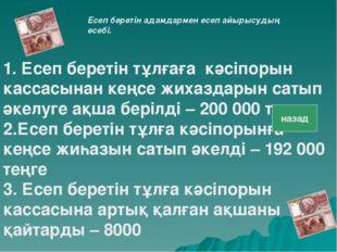 Еңбекақы төлеудің комиссиялық, яғни сыйақылық жүйесі Кесімді сыйақылық төлемд
