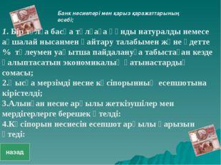 ТҮНГІ УАҚЫТТАҒЫ ЖҰМЫС ЖӘНЕ ОНЫҢ ЕҢБЕКАҚЫСЫ ҚР-ның « Еңбек туралы » заңының 48