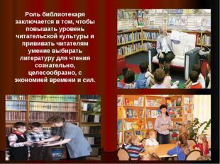 Роль библиотекаря заключается в том, чтобы повышать уровень читательской куль