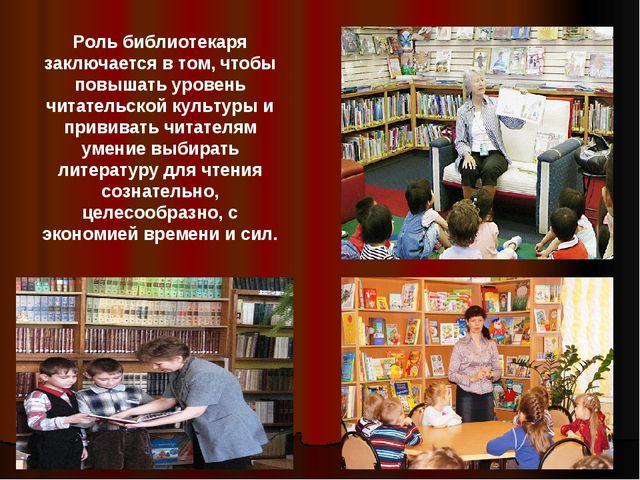 Роль библиотекаря заключается в том, чтобы повышать уровень читательской куль...