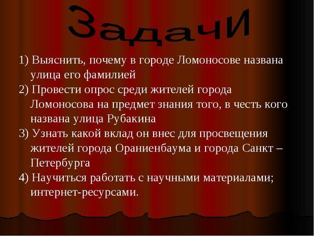 1) Выяснить, почему в городе Ломоносове названа улица его фамилией 2) Провест...