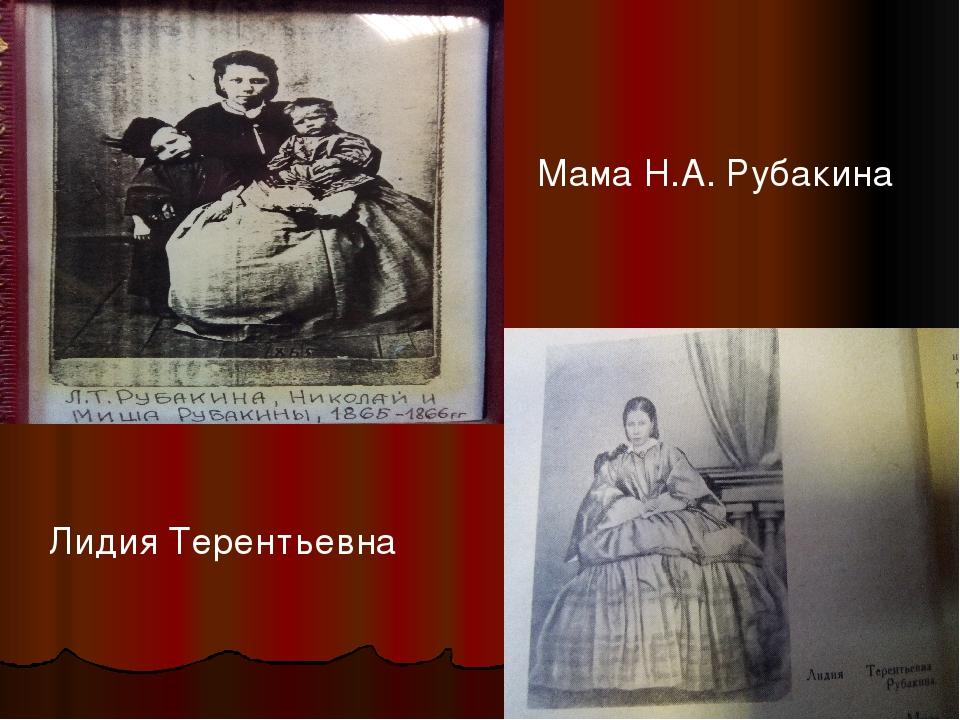 Мама Н.А. Рубакина Лидия Терентьевна