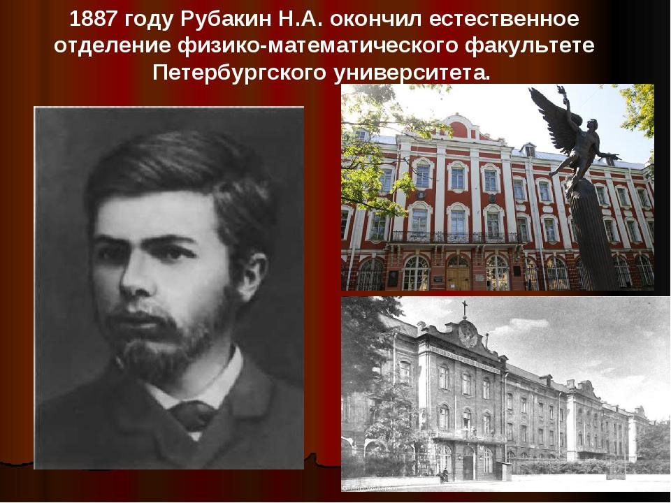1887 году Рубакин Н.А. окончил естественное отделение физико-математического...