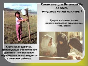 Киргизская девочка. Действующее обязательное девятилетнее школьное образован